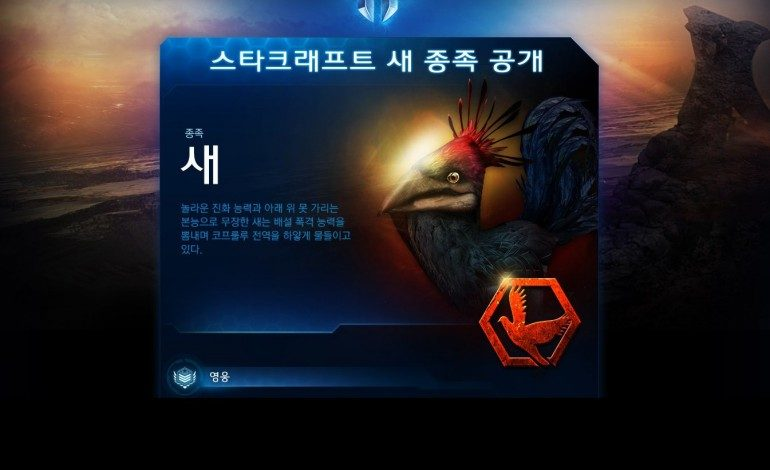 "Starcraft 2 April Fools Joke: Fourth ""New Race"" Is Birds"