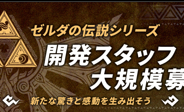 Monolith Soft Recruiting for a New The Legend of Zelda Project