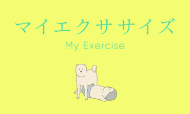 Award-Winning Japanese Artist Wada Atsushi's First Game My Exercise Releases This Thursday